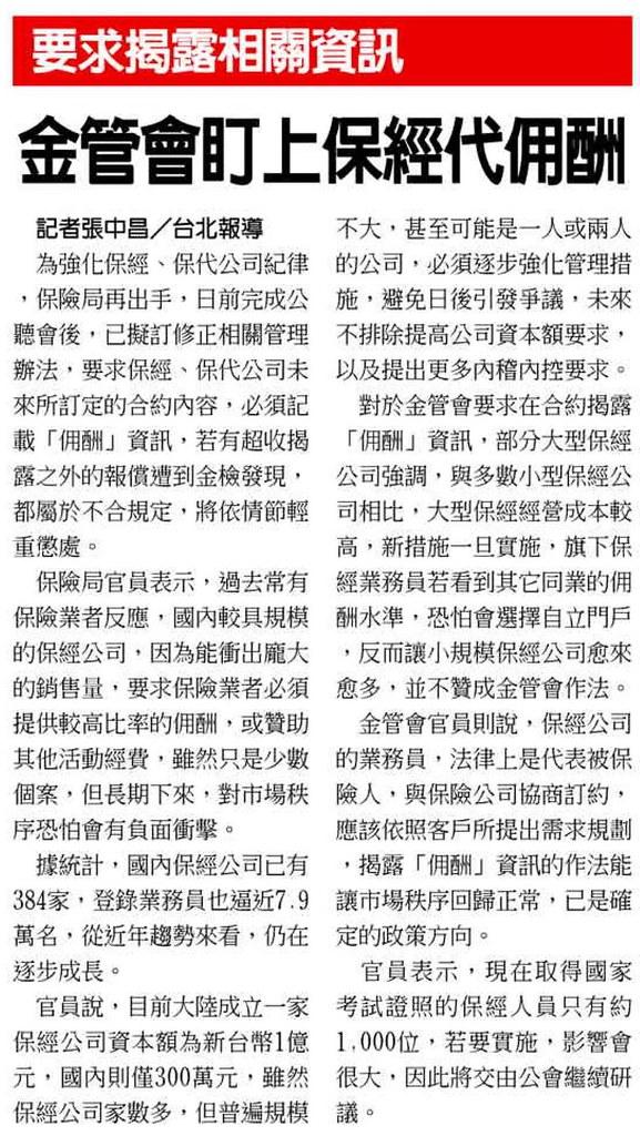20131216[工商時報]金管會盯上保經代佣酬--要求揭露相關資訊