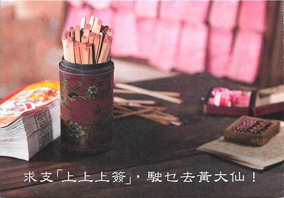 香港土産に黄大仙の占い