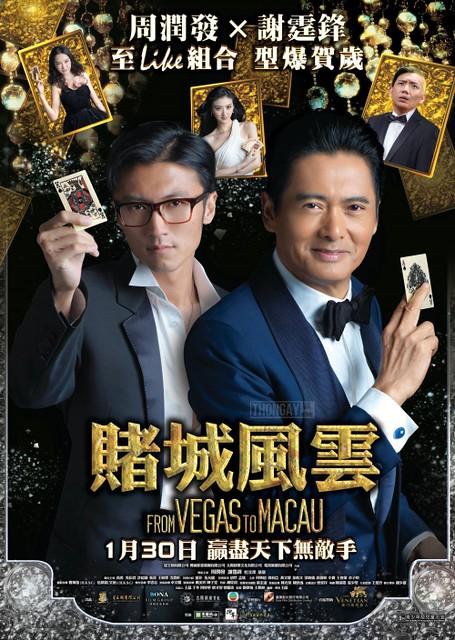 Phim Thần Bài 2014: Đổ Thành Phong Vân - From Vegas To Macau