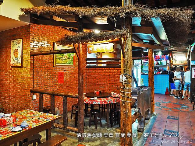 駿懷舊餐廳 菜單 宜蘭 美食 18