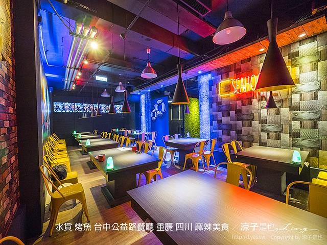水貨 烤魚 台中公益路餐廳 重慶 四川 麻辣美食 43