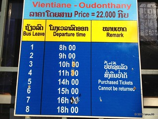 Timetable of International bus from Vientiane to Udon Thani