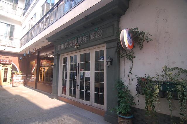 杭州吳山驛青年旅館