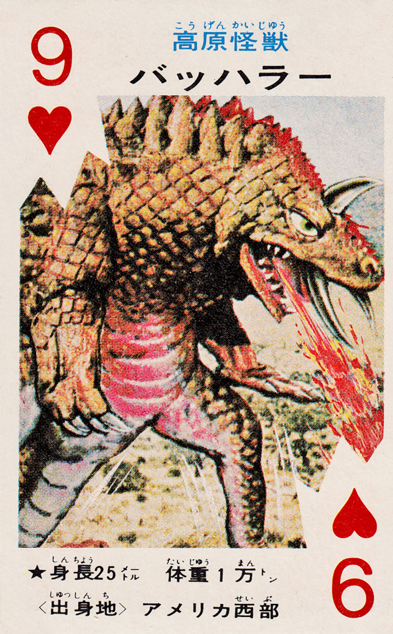 Pachimon Kaiju Cards - 27