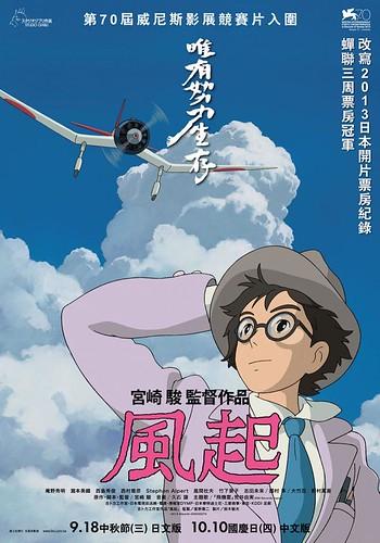 130902(1) – 動畫監督「宮崎駿」將在6日正式宣布引退,劇場版《風立ちぬ》(風起)為生涯最終『長篇動畫』。 3