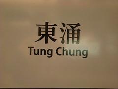 075 Metrostation Tung Chung