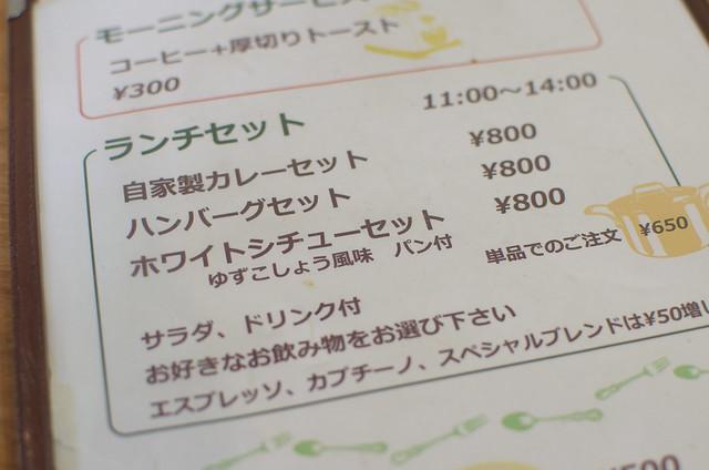東京路地裏散歩 鈴木製作所 2014年3月29日