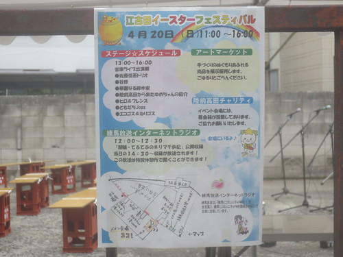 江古田イースターフェスティバル
