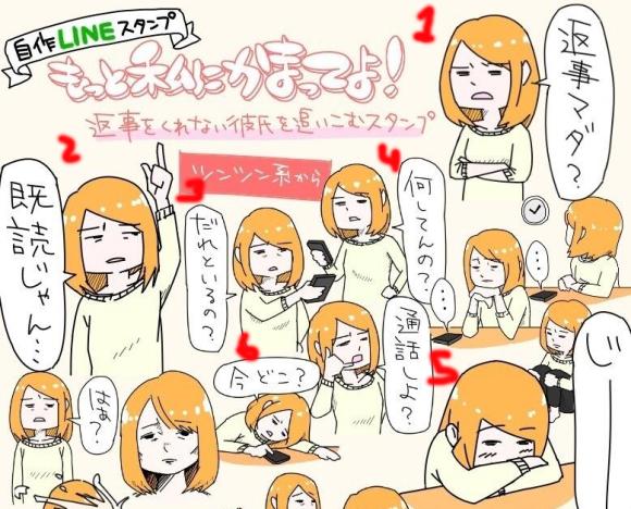 Line y los stickers de la novia insoportable