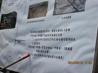 廠方解說海報,五倍水量。來源:蔡雅瀅,台灣蠻野心足生態協會