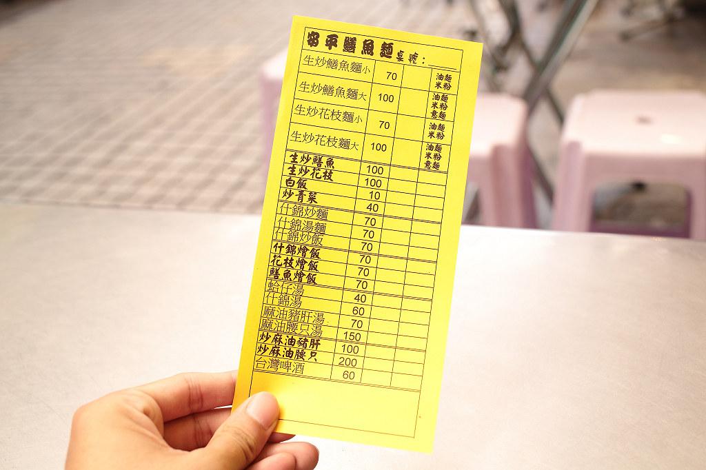20140514萬華-安平鱔魚麵 (5)
