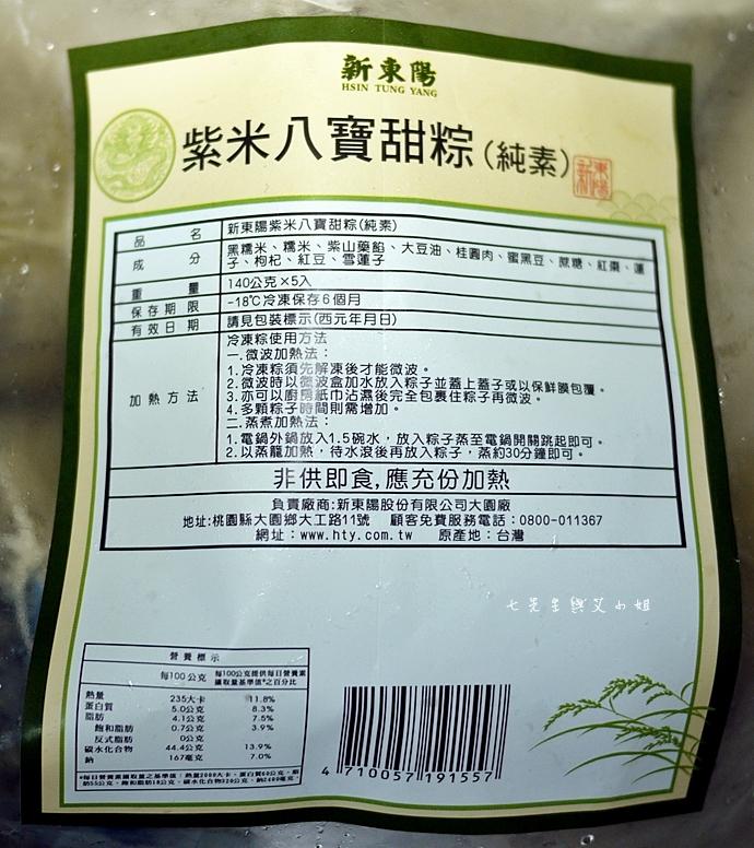 4 新東陽小湘粽 紫米 八寶甜粽 雪藏綠豆糕