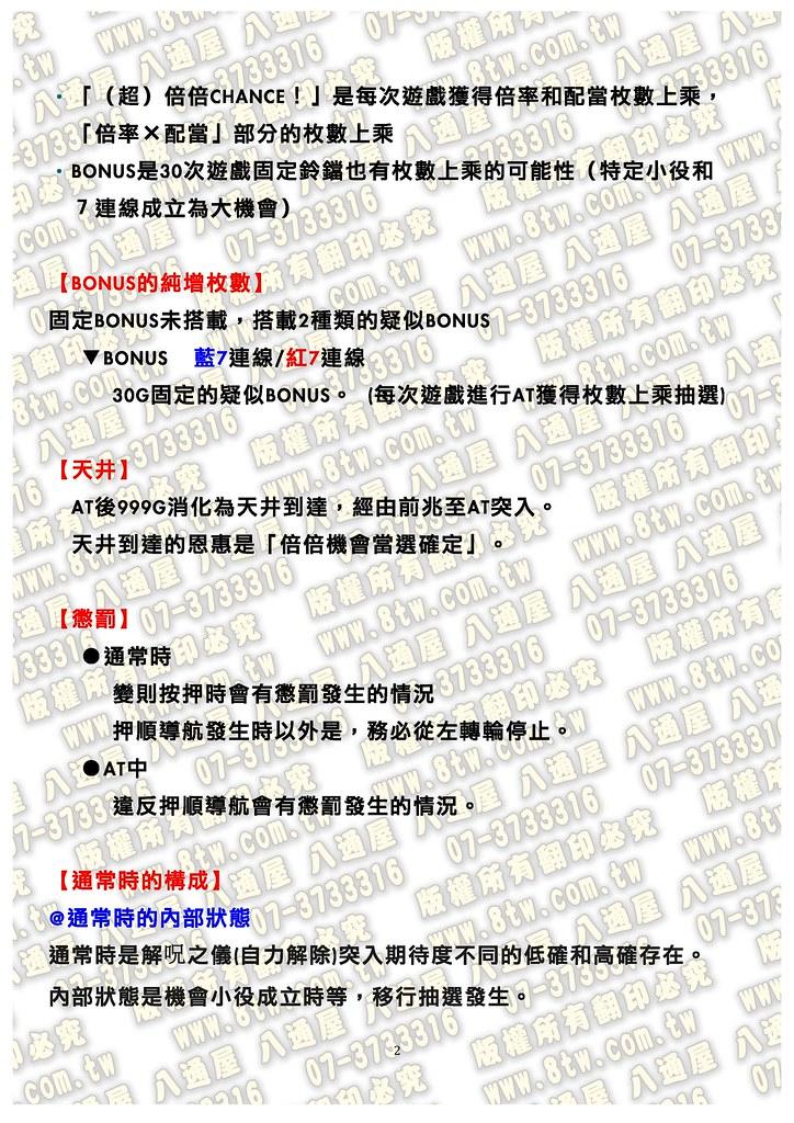 S0166化物語 中文版攻略_Page_03