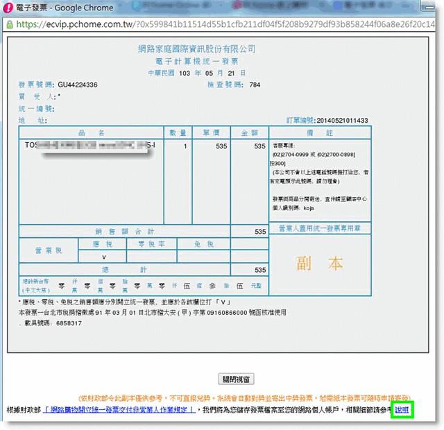 e-invoice02