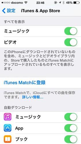 なかなか iTunes Match をオンにできない