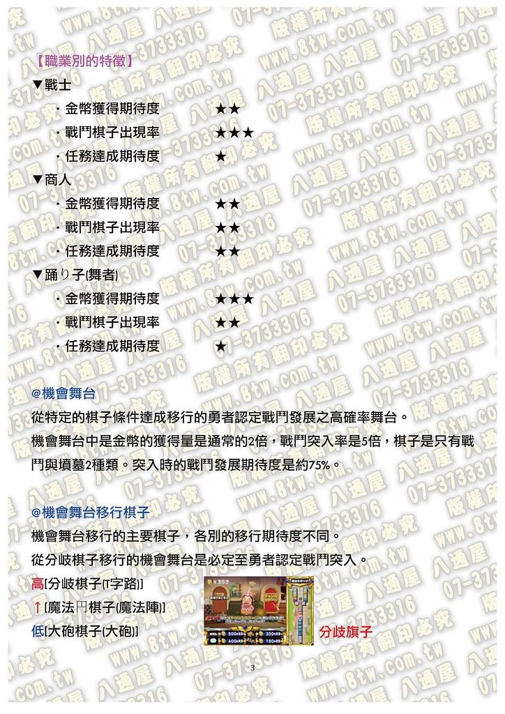 S0181 SGOSLOー勇者之路  中文版攻略_Page_04