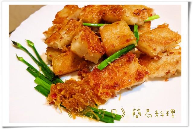 xo干貝醬 vs蘿蔔糕