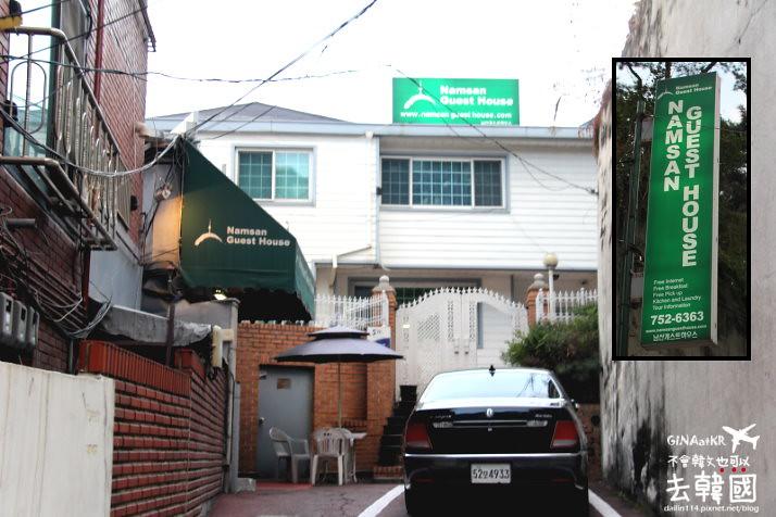 【明洞住宿】 南山民宿|Namsan Guest House 4|近首爾塔、明洞商圈、英文可通 @GINA環球旅行生活|不會韓文也可以去韓國 🇹🇼