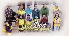Dad, Where Are You Going? Ep.69