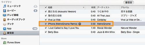 iTunes着信音