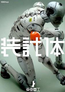 【台灣漫博也將販售!排隊動線看這裡~】千值練 – 1/6 東亞重工製合成人間: 裝備試驗体