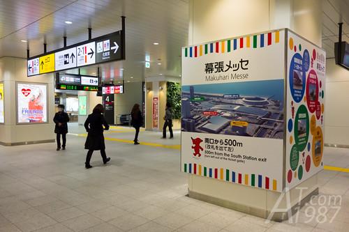 Kaihimmakuhari Station