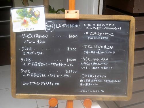 カフェ・ブル(江古田)