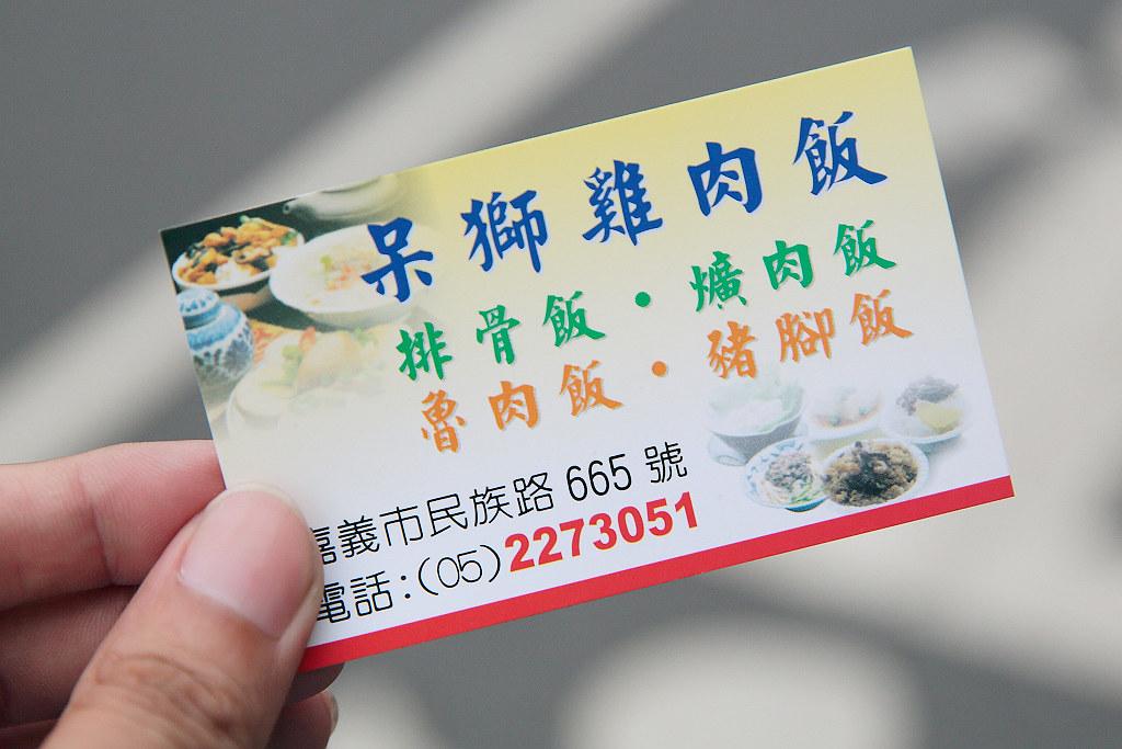 20140706-3嘉義-呆獅雞肉飯 (10)