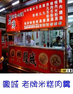 凤山凤城 老牌米糕肉羹