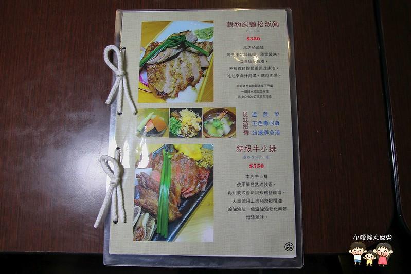 汐止日本料理 004