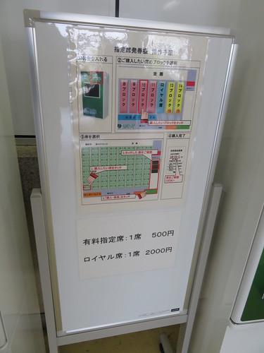 佐賀競馬場の指定席の購入方法