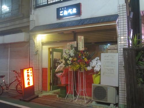 居酒屋ごんべえ(江古田)