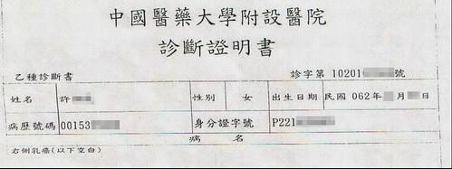 麥寮後安村許小姐37歲得乳癌
