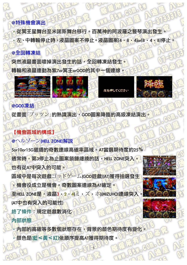 S0197死神冥王-奪取 宙斯Ver. 中文版攻略_Page_06