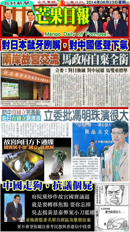 140623芒果日報-台奸新聞--對日本齜牙咧嘴,對中國低聲下氣