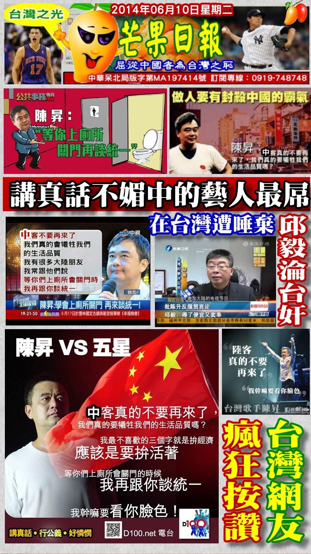 140610芒果日報--台灣之光--陳昇嗆中客別來,為啥要看你臉色