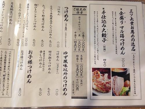 三ツ矢堂製麺_メニュー2