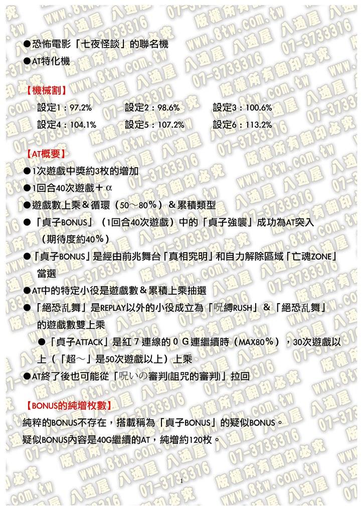 S0223七夜怪談 中文版攻略_Page_02