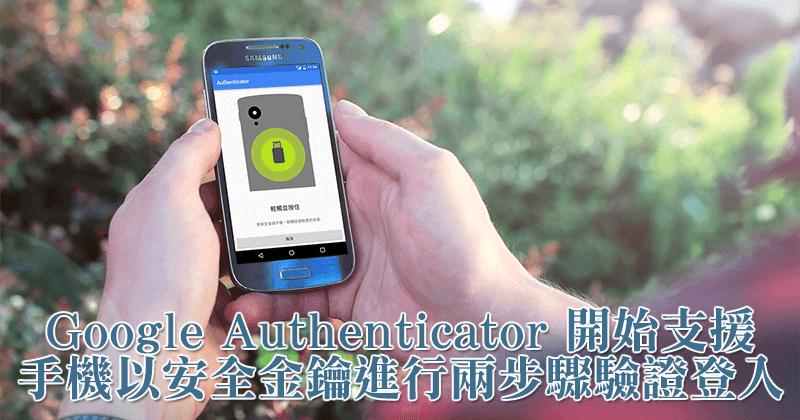 在行動裝置上以安全金鑰進行兩步驟驗證登入