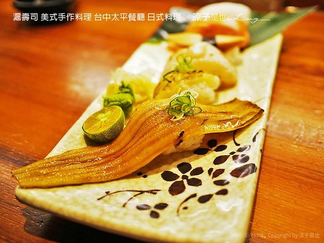 滬壽司 美式手作料理 台中太平餐廳 日式料理 13