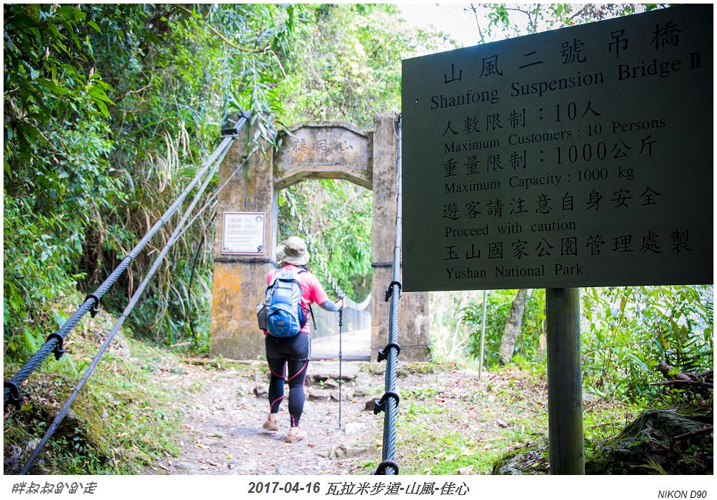 2017-04-16 瓦拉米步道-山風-佳心-47.jpg