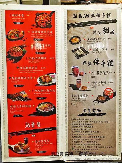 涓豆腐 菜單 5