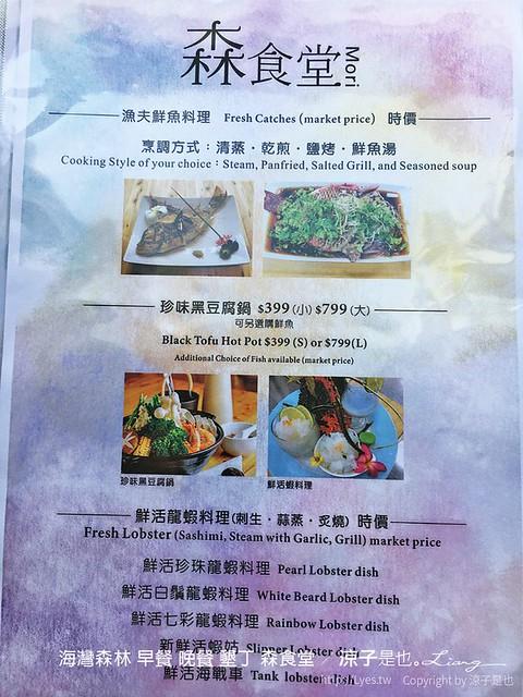海灣森林 早餐 晚餐 墾丁 森食堂 39