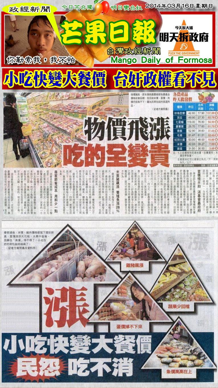 140316芒果日報--政經新聞--小吃快變大餐價,台奸政權看不見