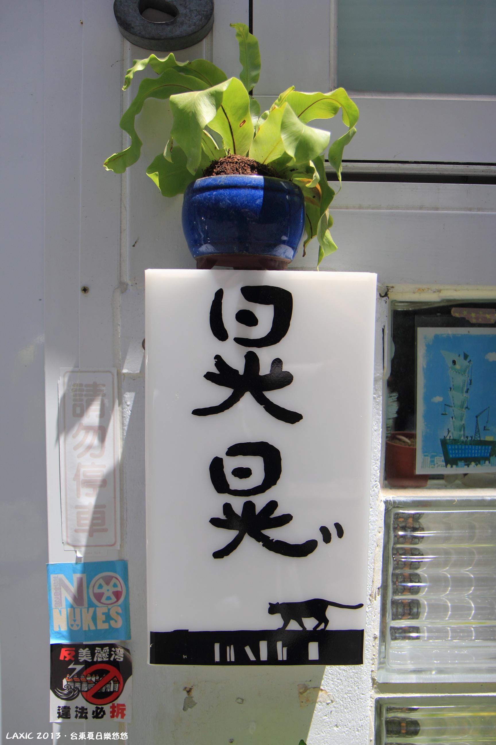 2013.06 台東夏日樂悠悠