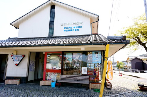 Iwami Tourist Information Office