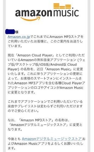 Amazon Cloud Player から Amazon Music へ