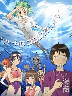 Kenkou Zenrakei Suieibu Umishou - Kenkoo Zenrakei Suieibu Umishou | Umisho High School Naked Swimming Club | Umisho