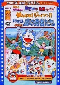 Xem phim Doraemon: Ganbare! Gian!! - Doraemon: Cố Lên Jaian Vietsub