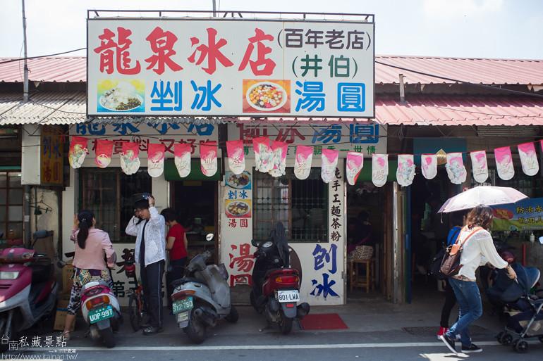 台南私藏景點--麻豆助碗粿、林媽媽鍋燒意麵、龍泉冰店 (12)
